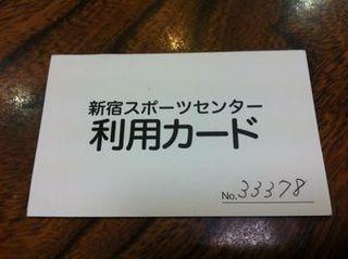 新宿スポーツセンターで欲張りトレーニング